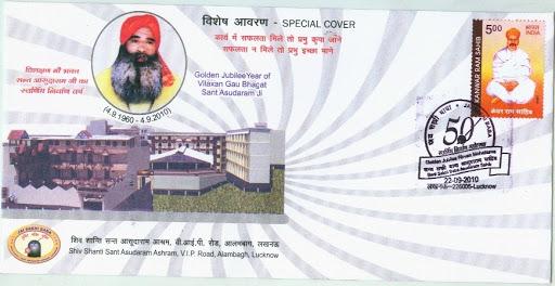 Jai Sakhi Baba | Shiv Shanti Sant Aasudaram Ashram | Page 7