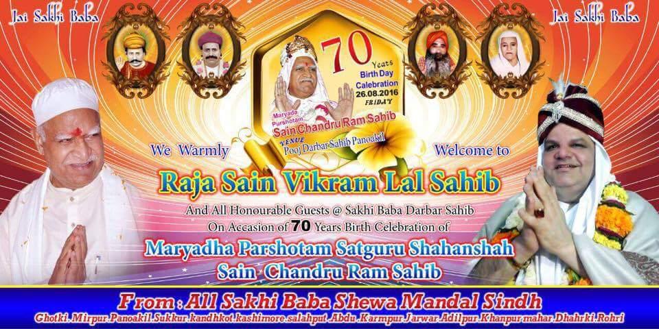 Jai Sakhi Baba